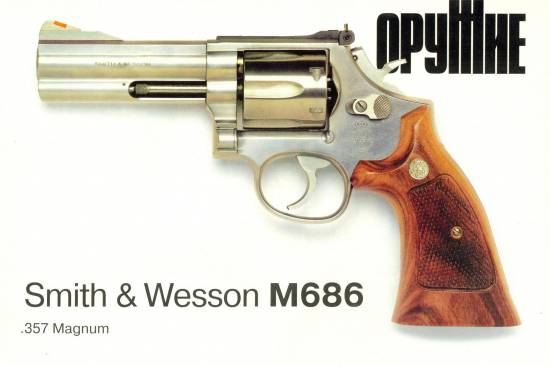 Smith & Wesson M686