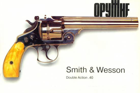 Smith & Wesson Double Action .40