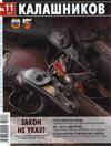 Калашников № 11 - 2007