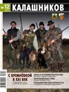 Калашников № 12 - 2007
