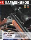 Калашников № 2 - 2007