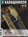 Калашников № 3 - 2007