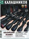 Калашников № 7 - 2007
