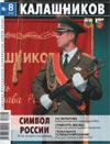 Калашников № 8 - 2007