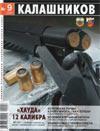 Калашников № 9 - 2007