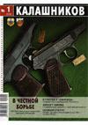 Калашников № 1 - 2008