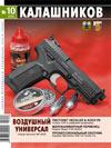 Калашников № 10 - 2008