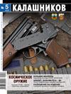 Калашников № 5 - 2008