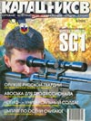 Калашников № 6 – 2000 г