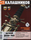 Калашников № 1 - 2006