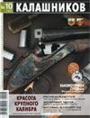 Калашников № 10 - 2006