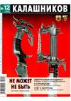Калашников № 12 - 2006