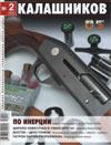 Калашников № 2 - 2006