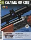 Калашников № 4 - 2006
