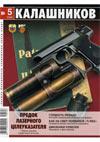 Калашников № 5 - 2006