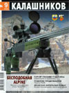 Калашников № 9 - 2006