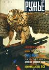 Мастер ружье № 2 - 1996