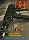 Мастер ружье № 9 / 10 - 1996