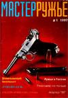 Мастер ружье № 1 - 1997