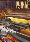 Мастер ружье № 5 / 6 (18) - 1997