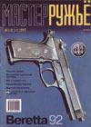 Мастер ружье № 7 / 8 (20) - 1997