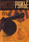 Мастер ружье № 23 - 1998