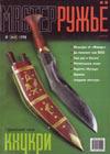 Мастер ружье № 24 / 25 - 1998