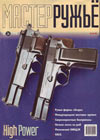 Мастер ружье № 26 - 1998