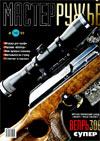 Мастер ружье № 40 - 1999