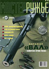 Мастер ружье № 44 - 2000