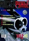 Мастер ружье № 45 / 46 - 2000