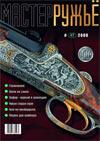 Мастер ружье № 47 - 2000