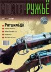 Мастер ружье № 52 - 2001