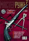 Мастер ружье № 55 - 2001