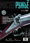 Мастер ружье № 56 - 2001