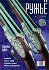 Мастер ружье № 58 - 2002