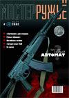 Мастер ружье № 60 - 2002