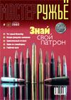 Мастер ружье № 61 - 2002