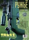 Мастер ружье № 63 / 64 - 2002