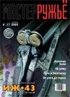 Мастер ружье № 67 - 2002