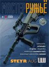 Мастер ружье № 69 - 2002