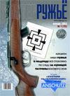 Мастер ружье № 1 (70) - 2003