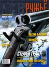 Мастер ружье № 4 (73) - 2003