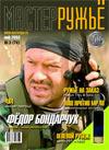 Мастер ружье № 5 (74) - 2003
