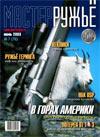 Мастер ружье № 7 (76) - 2003