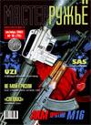 Мастер ружье № 10 (79) - 2003