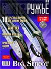 Мастер ружье № 6 (87) - 2004