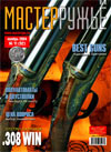 Мастер ружье № 11 (92) - 2004