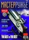 Мастер ружье № 12 (93) - 2004