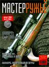 Мастер ружье № 8 (101) - 2005
